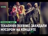 Tekashi69 (6ix9ine) закидали мусором на концерте [Рифмы и Панчи]