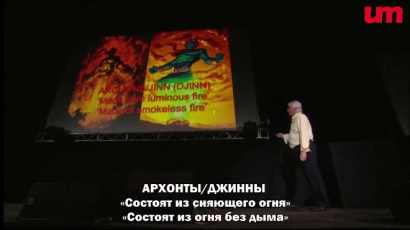 Дэвид Айк - Архонты. Уэмбли 2012