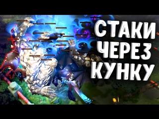 [Joombler] ОВЕРФАРМ ЧЕРЕЗ КУНКУ - SVEN DOTA 2