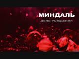 МИНДАЛЬ - ДЕНЬ РОЖДЕНИЯ (MINDAL) Премьера клипа!!! 💿📀 📀
