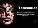 Телекинез (2013) HD триллер, ужасы. Фильм снят по мотивам романа Стивена Кинга «Кэрри»
