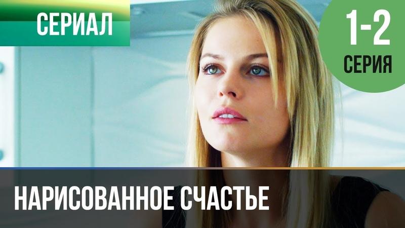 ▶️ Нарисованное счастье 1 и 2 серия - Мелодрама   Фильмы и сериалы - Русские мелодрамы