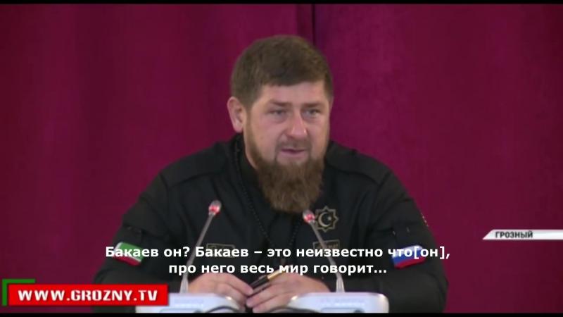 Рамзан Кадыров об исчезновении Зелима Бакаева