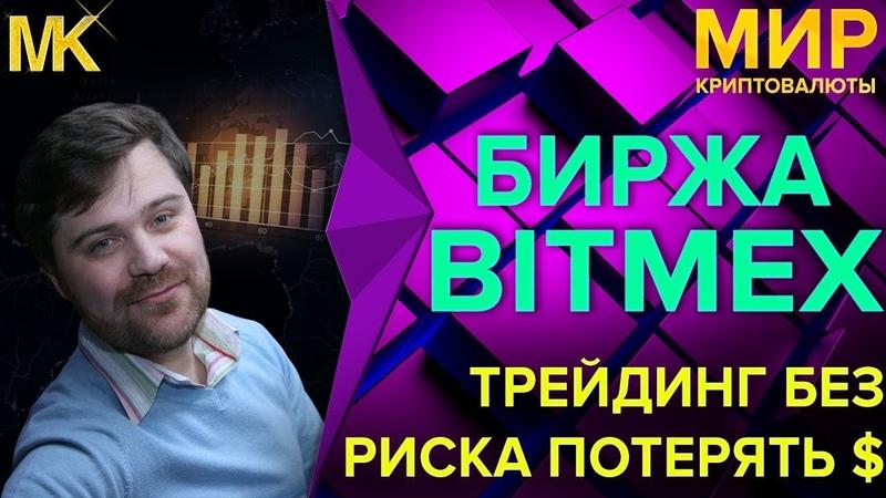 BitMEX: Маржинальная торговля без риска потерять деньги ( доллары и биткоины )