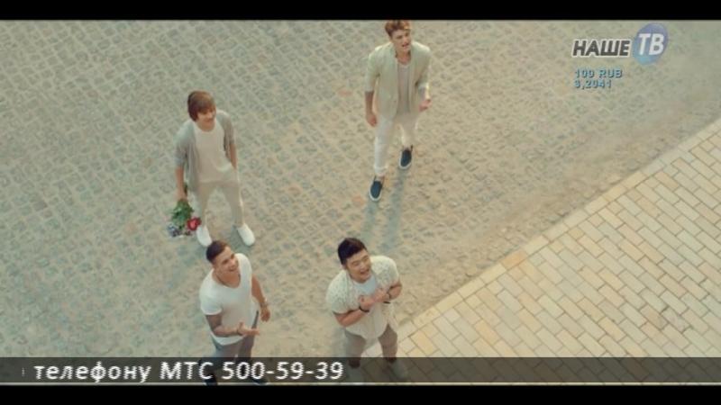 Наше ТВ (Витебск) - MBAND - Посмотри на меня (фрагмент, 12.06.2018).