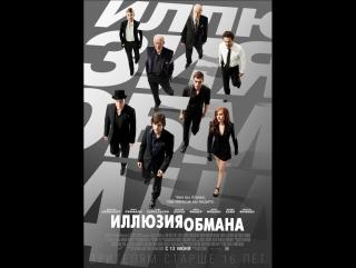 №Иллюзия обмана (2013) BDRip 720