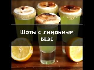Шоты с лимонным безе