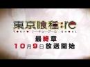 Tokyo Ghoul :re TV 2 / Токийский гуль :Перерождение 2 сезон трейлер (русская озвучка)