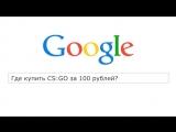 Где купить CS:GO за 100 рублей?