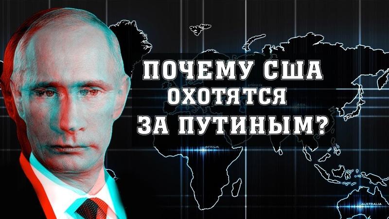 Почему США охотятся за Путиным? Теория Глазьева. Возможная революция