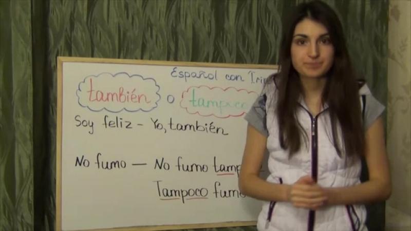 48 Испанский. В чем разница TAMPOCO и TAMBIEN. Полиглот Ирина ШИ