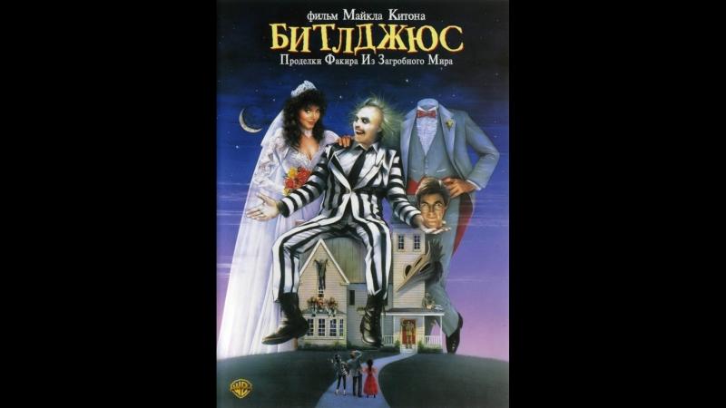 Битлджус / Beetle Juice (1988)
