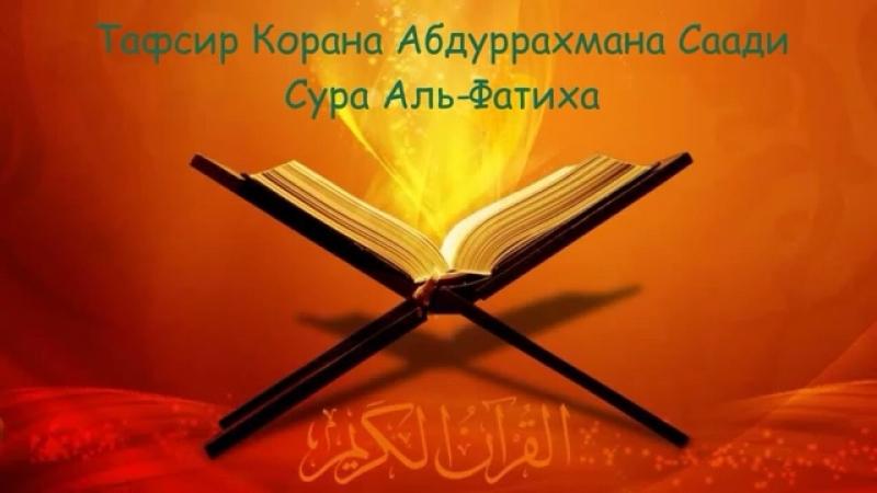 Тафсир суры аль-Фатиха. Абдурахман ас-Саади