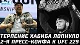 ХАБИБ НЕ ВЫДЕРЖАЛ И УШЕЛ, 2-Я ПРЕСС-КОНФЕРЕНЦИЯ К UFC 229. ВСЕ ВЫСТУПЛЕНИЕ ОРЛА В ОЖИДАНИИ КОНОРА