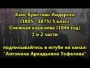 Снежная королева Ханс Крестьян Андерсен слушать и читать онлайн 5 класс 1 и 2 части