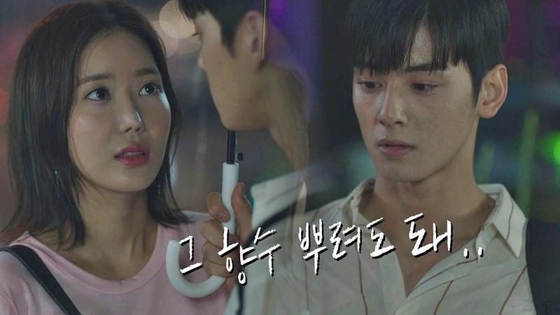 우산은 하나, 사람은 둘.. 임수향(Lim soo hyang)-차은우(Cha eun woo) 빗속 데이트♡ 내 아이디는 44053
