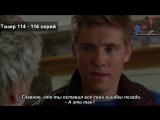 Аарон и Роберт: Тизер - 114-116 Серии