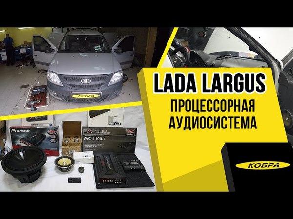 Lada Largus установка акустической системы на основе процессора