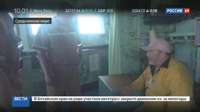 Новости на Россия 24 • Вице адмирал Кулаков отбуксировал спасенное украинское судно