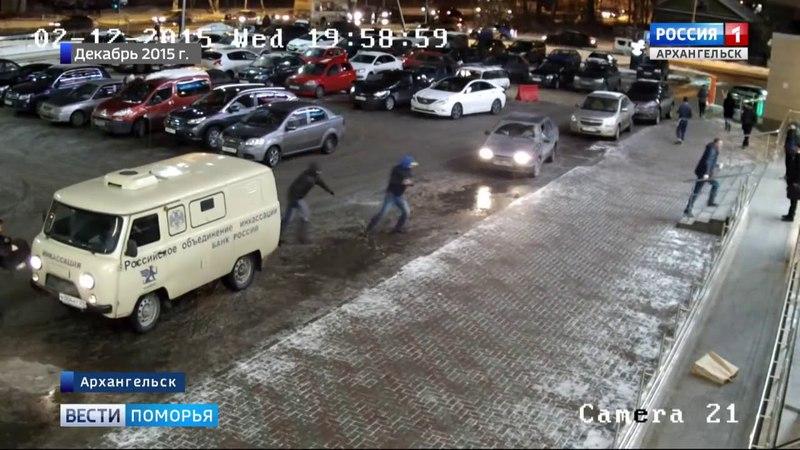 В Архангельске вынесен приговор налётчикам на инкассаторов (ГТРК Поморье 14.05.2018)