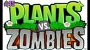 Растения против зомби серия 45