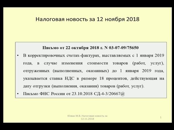 12112018 Налоговая новость о заполнении корректировочного счета-фактуры / VAT