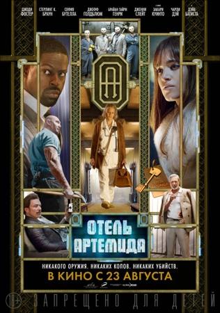 Отель «Артемида» (2018) — трейлеры, даты премьер — КиноПоиск » Freewka.com - Смотреть онлайн в хорощем качестве