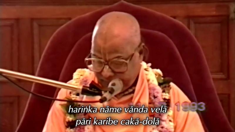 Шрила Гоур Говинда Махарадж. Киртан и молитва перед уроком 11.07.1993 г.