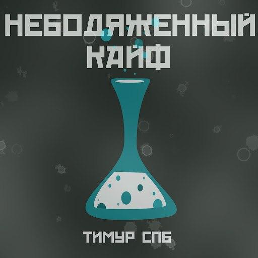 Тимур Спб альбом Небодяженный кайф