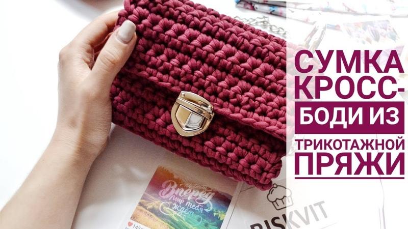 Сумка Кроссбоди из трикотажной пряжи Crossbody bag of knitted yarn