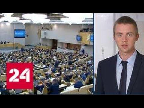 По итогам думских слушаний по пенсионным изменениям будет создана рабочая группа - Россия 24