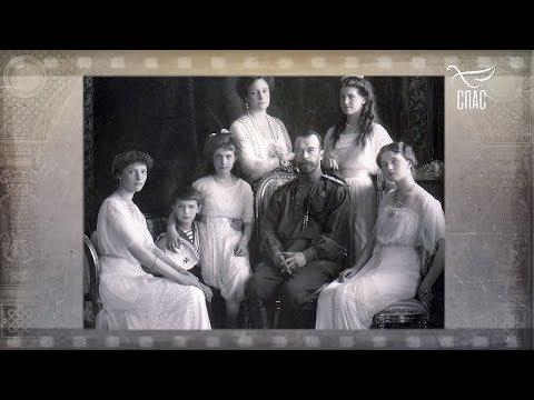 СЛЕДЫ ИМПЕРИИ - ГИБЕЛЬ ЦАРСКОЙ СЕМЬИ