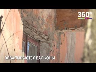 В Балашихе жители бояться заходить к себе домой