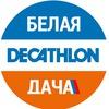 Декатлон | Белая Дача