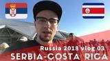 Чемпионат Мира по футболу влог 03 Матч Сербия-Коста Рика в Самаре на Космос Арене!