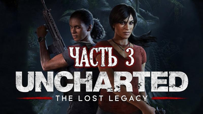 Uncharted: The Lost Legacy ► Прохождение ► Часть 3