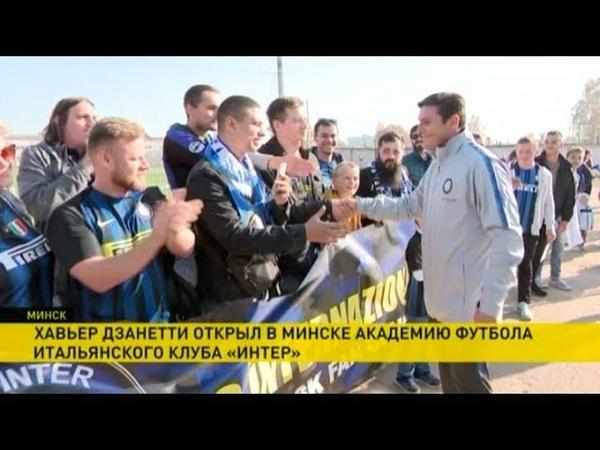 Хавьер Дзанетти открыл академию итальянского клуба «Интер» в Минске