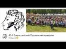 Пушкинский праздник Захарово Голицыно одинцово