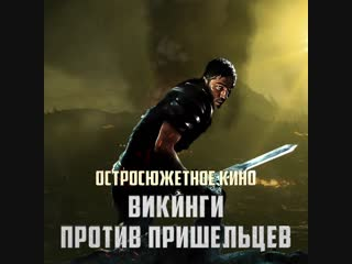 Викинги против пришельцев 3 октября на РЕН ТВ