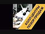 ТИПА ХИТРЫЙ СКРИПТ | КОЛЛ ЦЕНТРЫ СЛИВ ДЕНЕГ | КОЛЛ ЦЕНТРЫ ПОЗОРЯТ ПРОДАЖИ | Сергей Филиппов