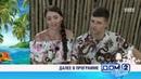 Дом 2 Остров любви, 1 сезон, 186 серия 27.04.2017