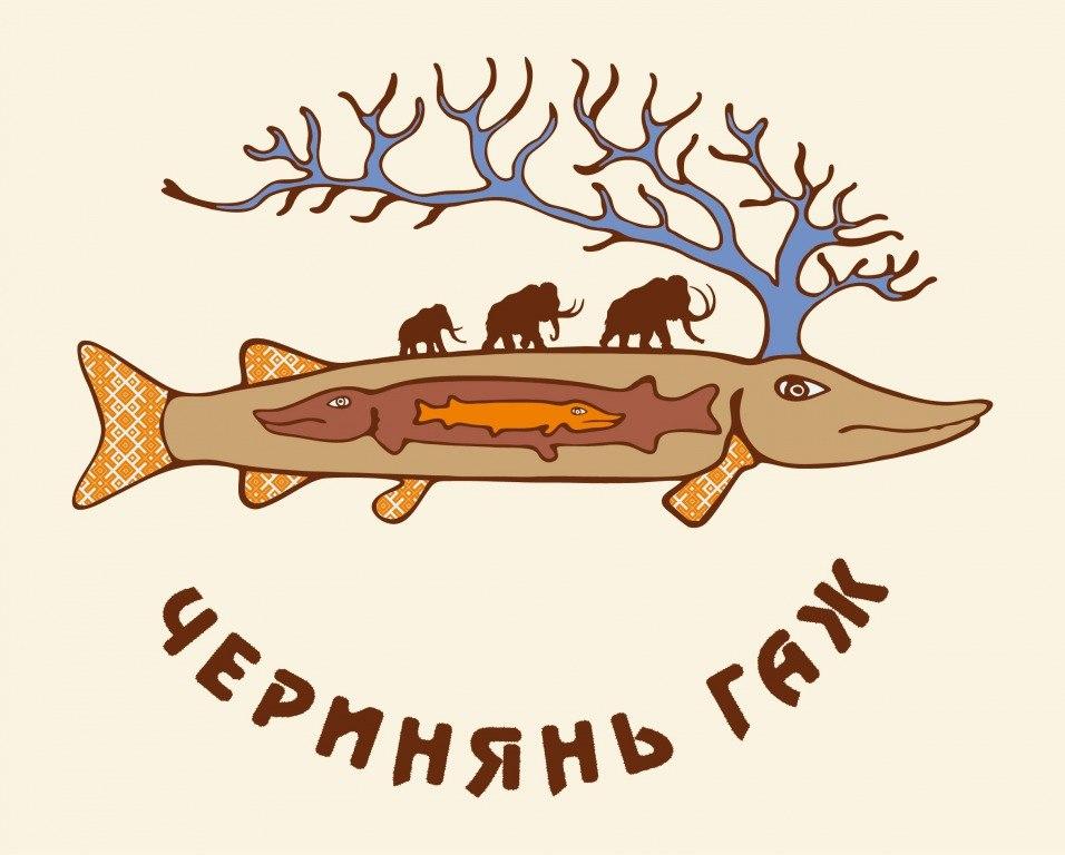 фестиваль Черинянь гаж в деревне Бызовой