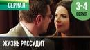 ▶️ Жизнь рассудит 3 и 4 серия - Мелодрама Фильмы и сериалы - Русские мелодрамы