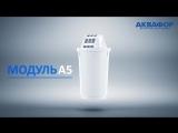 Модуль А5 для фильтра Аквафор Прованс А5 описание и принцип работы