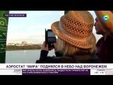 Победительницы конкурса радио МИР поднялись в небо над Воронежем