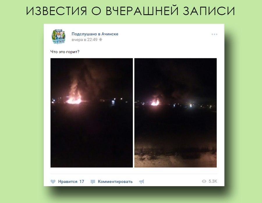 Вчера в наше сообщество была предложена запись о возгорании без уточняющих комментариев (https://vk.