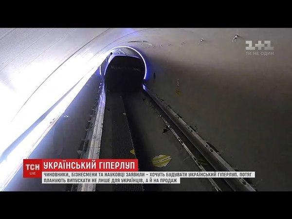 Українські чиновники всерйоз заявляють про наміри збудувати Гіперлуп