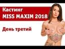 Кастинг Miss MAXIM 2018 день третий