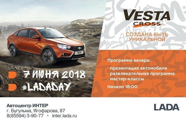 Презентация LADA VESTA Cross 7 июня в 18:00 🎉