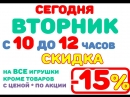 Лимпопо Скидка 15% Вторник с 10 до 12